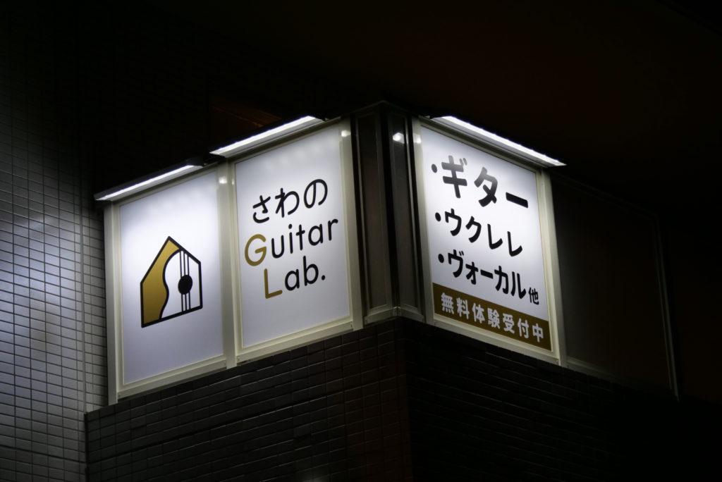 夜22:00まで営業の音楽教室