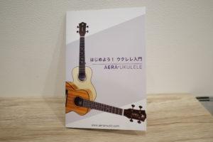 Austinのコンサートウクレレの教本