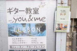 相模原のギター教室「YOU&ME」へ行く⑥
