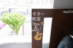 相模原のギター教室「YOU&ME」へ行く⑨