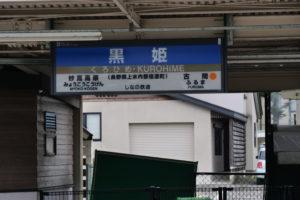 黒姫駅到着
