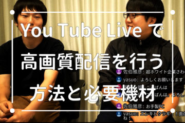 You Tube Liveで高画質配信をする方法と必要機材