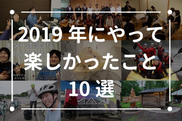 2019年にやって楽しかったこと10選