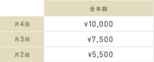 オンラインレッスンコース料金表